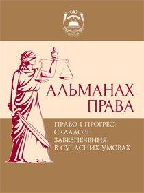 Основоположні принципи права як його ціннісні виміри