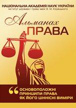 ІІІ (третій) випуск Щорічного науково-практичного журналу «Альманах права»