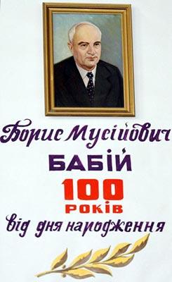 Ювілейні Загальні збори Секції суспільних і гуманітарних наук НАН України, присвячених 100-річчю від дня народження академіка БОРИСА МУСІЙОВИЧА БАБІЯ