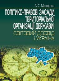 Матвієнко А.С. Політико-правові засади територіальної організації держави: світовий досвід і Україна