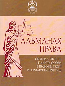 Альманах права