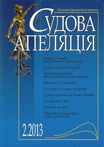 Науково-практичний журнал Судова апеляція