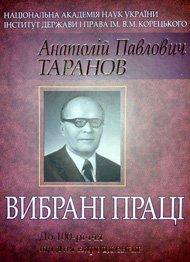 Таранов А.П. Вибрані праці