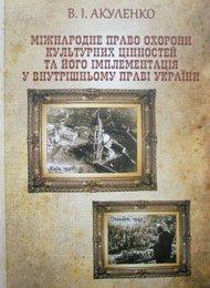 Міжнародне право охорони культурних цінностей та його імплементація у внутрішньому праві України