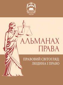 АЛЬМАНАХ ПРАВА. Правовий світогляд: людина і право