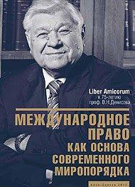 Международное право как основа современного миропорядка. Денисов В. Н.
