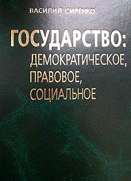 Сиренко В.Ф. Государство: демократическое, правовое, социальное