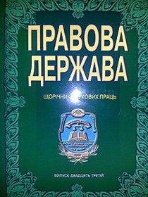 двадцять третій випуск Щорічника наукових праць «Правова держава»