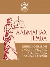 Альманах права. Ціннісно-правові засади сучасних інтеграційних процесів в Україні