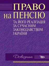Право на пенсію та його реалізація за сучасним законодавством України