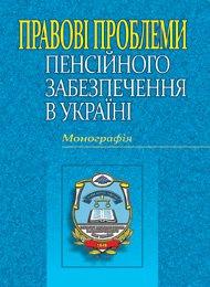 Правові проблеми пенсійного забезпечення в Україні