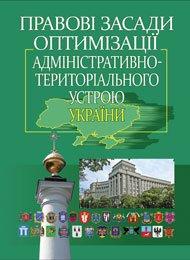 Правові засади оптимізації адміністративно-територіального устрою