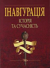 Батанов О.В. Інавгурація: історія та сучасність: науково-популярне видання