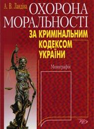 Ландіна А.В. Охорона моральності за Кримінальним кодексом України