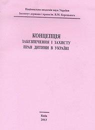 Концепція забезпечення і захисту прав дитини в Україні.