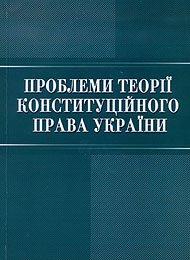 Проблеми теорії конституційного права України
