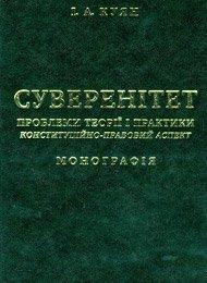 Суверенітет: проблеми теорії і практики: конституційно-правовий аспект