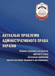 Актуальні проблеми адміністративного права України
