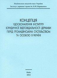 Концепція удосконалення інституту юридичної відповідальності держави перед громадянським суспільством та особою в Україні